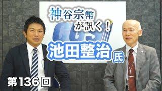 第136回 池田整治氏:テレビは洗脳?日本人は洗脳されている?…真実とは