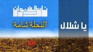 تحميل اغاني مجانا Nass El Ghiwane - Ya Challal (Official Audio)   ناس الغيوان - يا شلال