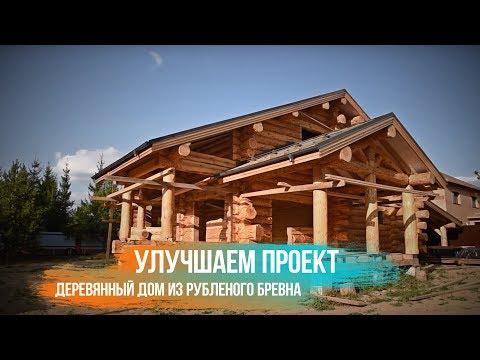 ЭТОТ ДОМ НАДО ВИДЕТЬ - дом из рубленого бревна. Обзор.