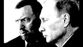 Политический прикол. История о том, как Путин и Дерипаска придумали США обмануть.