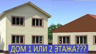 СТРОИТЬ ДОМ 1 ИЛИ 2 ЭТАЖА / build a house on the 1st or 2nd floor