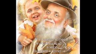 Любимый дедушка