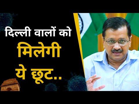 दिल्ली वालों को मिलेगी ये छूट | Arvind Kejriwal | LOCKDOWN 4.0