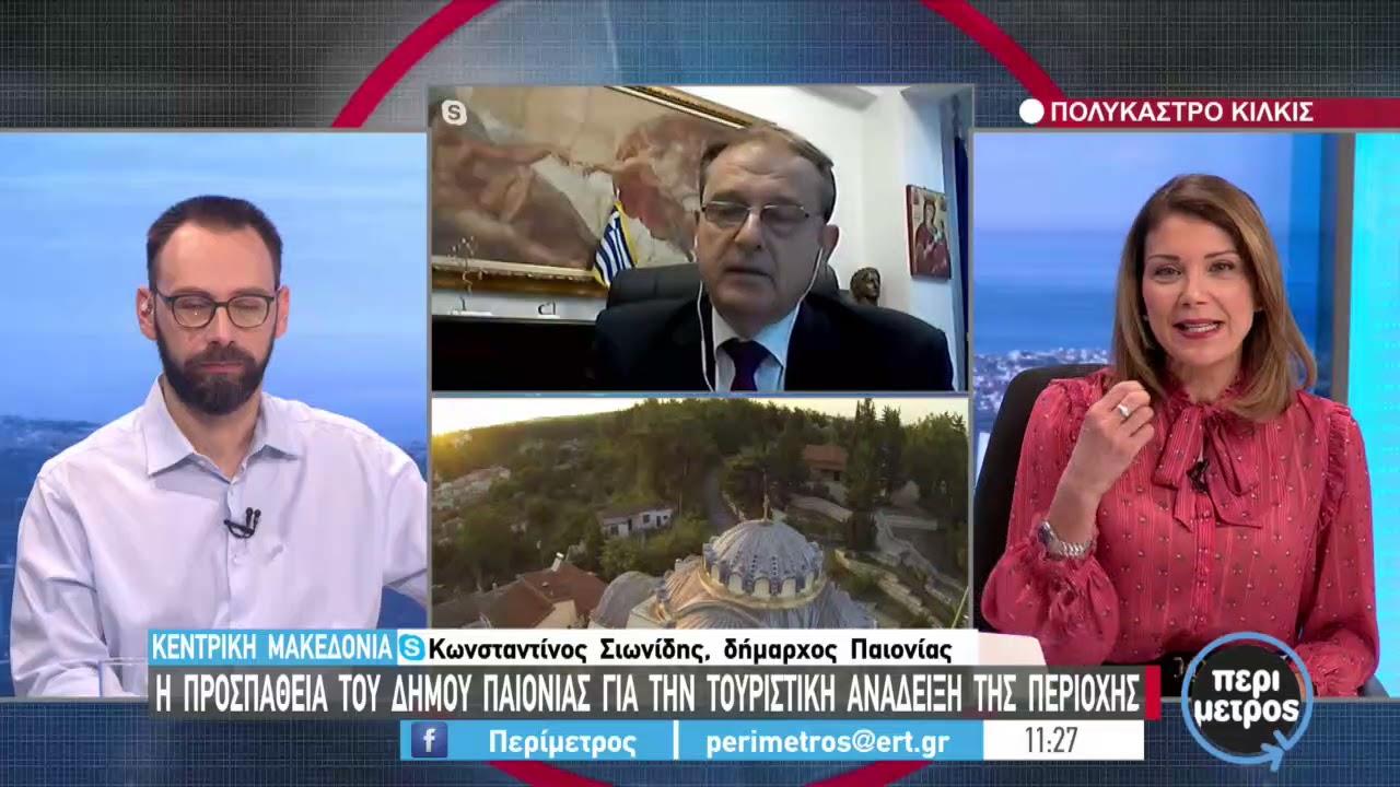 Η προσπάθεια του δήμου Παιονίας για την τουριστική ανάδειξη της περιοχής   26/03/2021   ΕΡΤ
