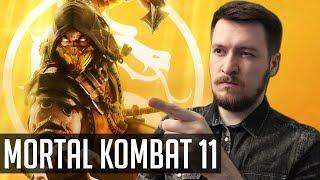 ВЫНОС МОЗГА! Обзор Mortal Kombat 11