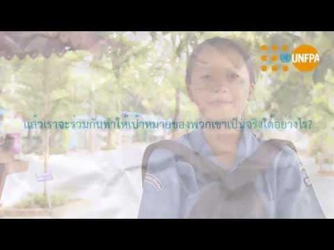 UNFPA: World Population Day 2014 Selfie Campaign