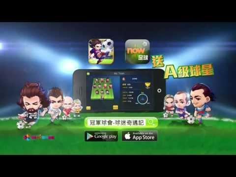 Video of 冠軍球會-球迷奇遇記