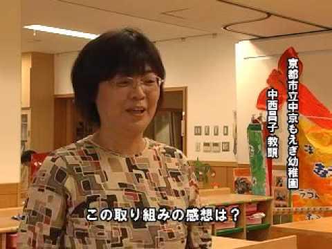 京都市立中京もえぎ幼稚園PTA(ECO-1グランプリ2007活動紹