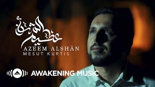 Mesut Kurtis - Azeem AlShan | مسعود كُرتس - عظيم الشأن | Official Music Video | Azeem AlShan EP تحميل MP3