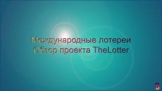 Международные лотереи. Обзор проекта TheLotter