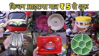 5 ₹ सेल की आइटम्स   बाल्टी,डब्बे, बर्तन, HOUSEHOLD ITEMS   KITCHEN CROCKERY MARKET   ANJALI PLASTIC