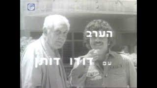 שיר ישראלי - דודו דותן - הערב עם דודו דותן (1974)