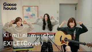 Ki・mi・ni・mu・chu/EXILE (Cover)