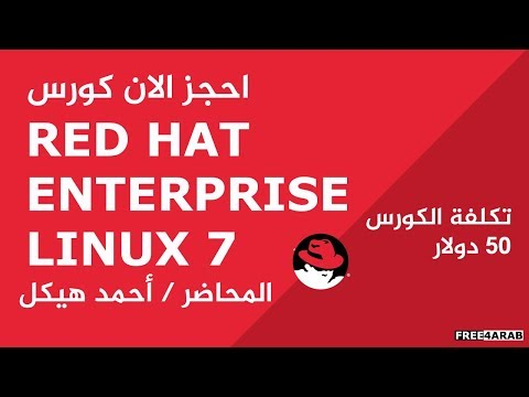‪01-Redhat Linux 7 Installation  (Part 1)By Eng-Ahmed Hikal | Arabic‬‏