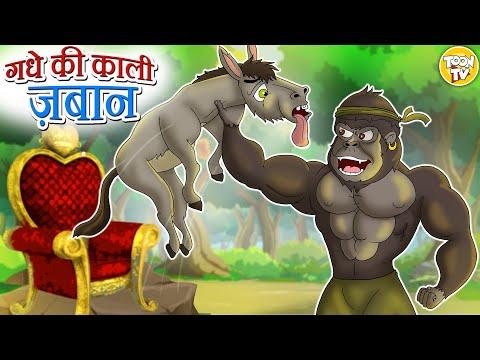 गधे की काली ज़बान  l Hindi Kahaniya | Moral Stories l Hindi Cartoon l Toonkids Hindi