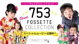 【2017】フォセット七五三CM 【Ver.3】