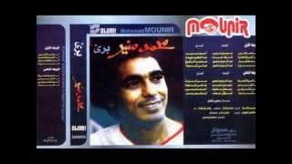 تحميل و مشاهدة محمد منير الحياة للحياة البوم برئ 1986 MP3