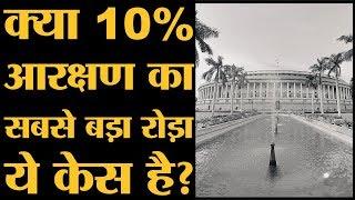 Indra Sawhney vs Union Of India - ये केस General category के reservation में  सबसे बड़ी रुकावट है |