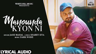 Manounda Kyon Ni (Lyrical Audio) | Jassi Mahal | New Punjabi Song 2020 | White Hill Music