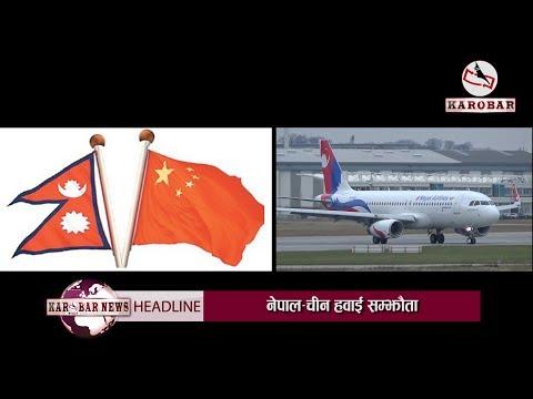 KAROBAR NEWS 2019 07 26 नेपाल–चीनबीच नयाँ हवाई सम्झौता, समझदारीपत्रमा के के ?
