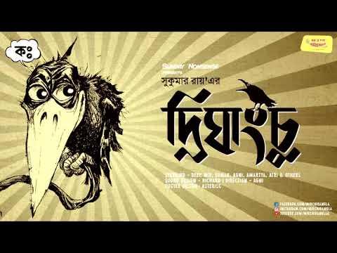 #SundayNonsense | Drighangchu | Sukumar Ray | Mirchi Bangla
