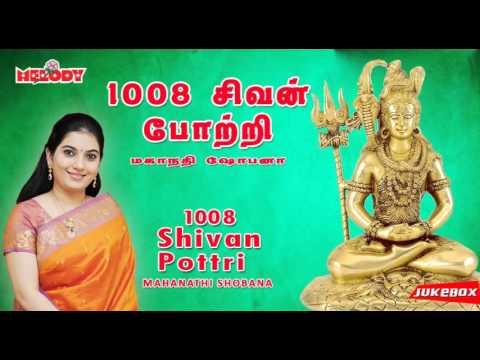 1008 Sivan Pottri   Sivan Songs   Mahanadhi Shobana   1008 சிவன் போற்றி   மகாநதி ஷோபனா  