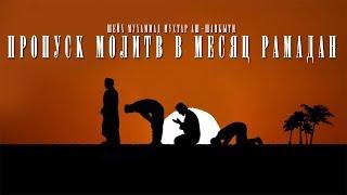 Мухаммад Мухтар Аш-Шанкыти - Пропуск молитв в месяц Рамадан