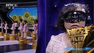 [挑战不可能(第一季)] 陈燕挑战人体声呐探测的极限 分辨28个圆台错乱摆放的真假人