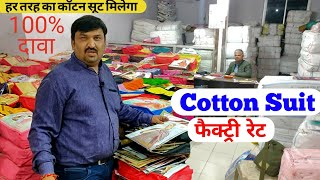 mqdefault - 100% Pure Cotton Suit,Ladies Suit Matket,दुकानदार को बहुत सस्ते में मिलेगा माल।Urbanhill