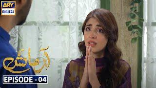 Azmaish Teaser 4   Azmaish Promo 4   Azmaish Teaser & Promo 4   Azmaish Episode 4