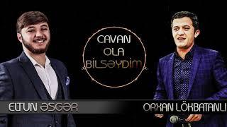 Eltun Esger & Orxan Lokbatanli - Cavan Ola Bilseydim ( Sevgi haqqinda meyxana )