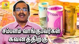 பணத்தை சேமிக்க உதவும் சில ரகசியங்கள் : Dr. Soma Valliappan interview | Best Idea's to Save Money