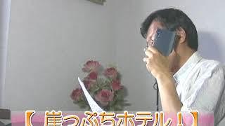 崖っぷちホテル!:放談!その4@「テレビ番組を斬る!」
