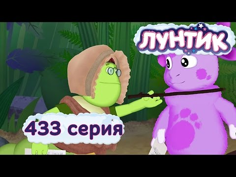 Лунтик - 433 серия. Актёрище