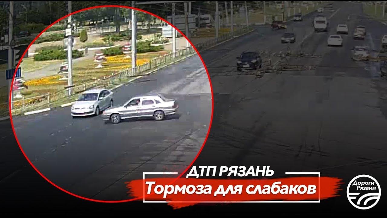 В Рязани водитель ВАЗ-2115 пытался проскочить перекрёсток на красный свет