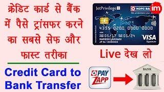 Transfer Money from Credit Card to Bank Account Fast - PayZapp Credit Card Money Transfer in Hindi - Download this Video in MP3, M4A, WEBM, MP4, 3GP
