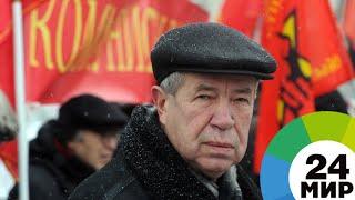 Ушел Виктор Анпилов: борец, коммунист, противник мирового капитала - МИР 24
