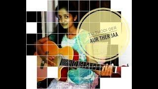 Tu thodi der aur thahar ja | Kirti Shahi| originally sung by shreya ghosal and farhan saeed