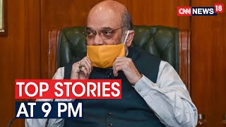 Amit Shah & 2 Other BJP Leaders Test Positive For COVID-19 | Top Stories At 9 PM | CNN News18  IMAGES, GIF, ANIMATED GIF, WALLPAPER, STICKER FOR WHATSAPP & FACEBOOK