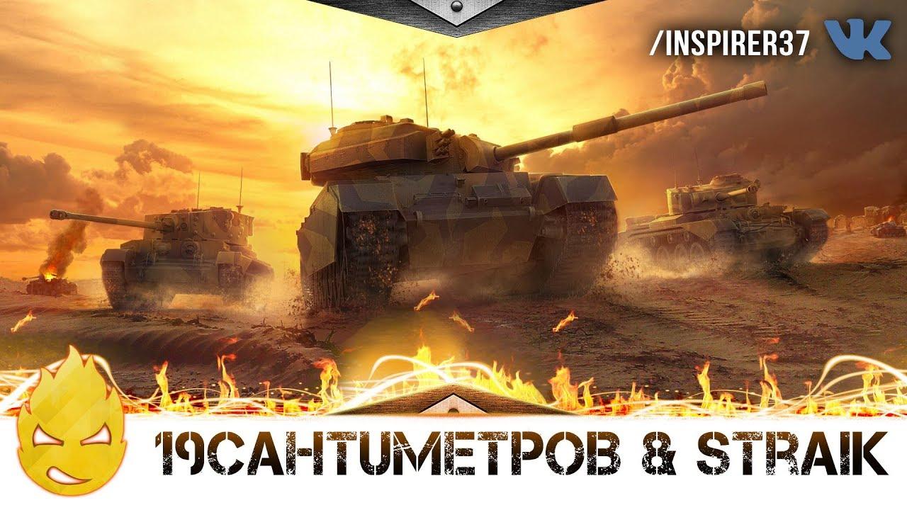 Мой любимый танк AMX1390 #1! [Запись стрима] - 22.10.18