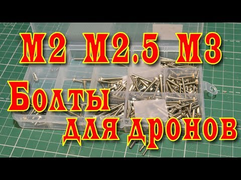 Болты М2, М2.5, М3 для дронов