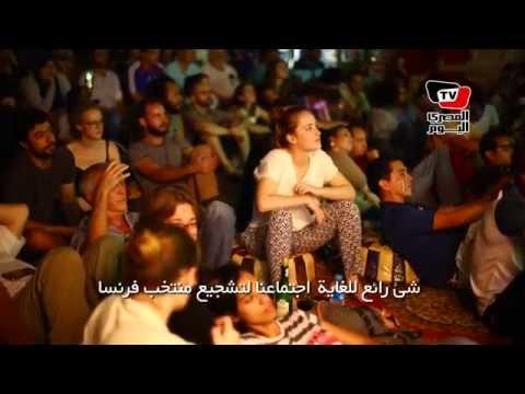 هكذا تابع «الفرنسيون» مباراة بلادهم في مصر