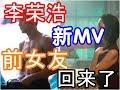 李榮浩MV前女友回來了! 裸上身認「戒不掉想她」【娛樂新聞】