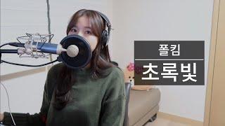 폴킴 (Paul Kim)   초록빛 (Traffic Light) Cover +7key   리현 REHYUN