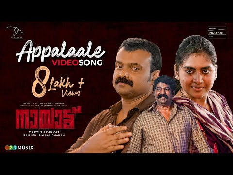Appalaale Video Song - Nayattu Movie