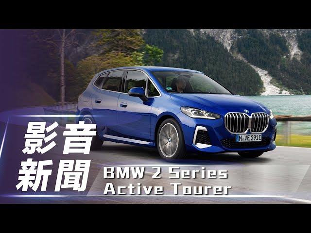 【影音新聞】BMW 2 Series Active Tourer|內外大翻新 第二代正式亮相!【7Car小七車觀點】