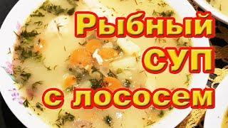 Рыбный суп с лососем, как приготовить, рецепт, просто и ВКУСНО! Пальчики оближешь :-)
