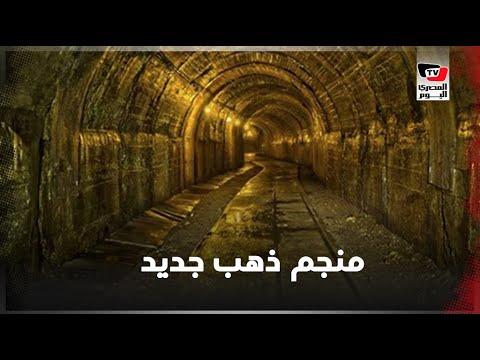 مليون أوقية .. منجم ذهب جديد في الصحراء الشرقية