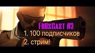 Fr0sCast #3 - 100 подписчиков!!!