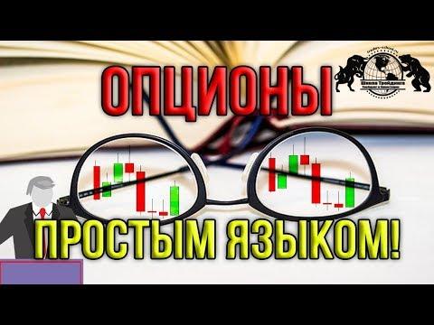 Стратегия трех экранов элдера для бинарных опционов